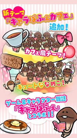 「おさわり探偵 NEOなめこ栽培キット」、コラボテーマ「キャラぱふぇカフェ」を追加するアップデートを実施2