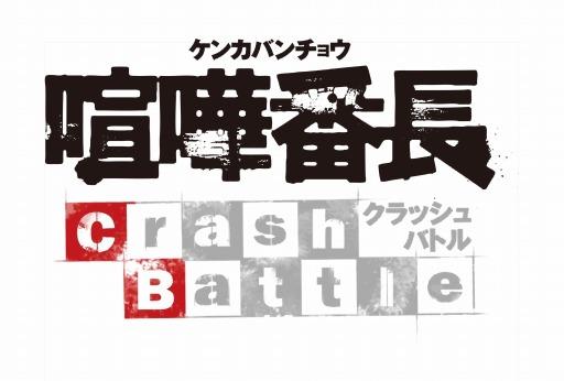 スパイク・チュンソフト、iOS向けツッパリRPG「喧嘩番長-Crash Battle-」の事前登録受付を開始1