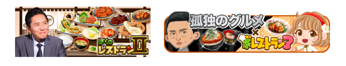 enish、レストラン経営ゲーム「ぼくのレストランⅡ」「ぼくのレストラン3」 にてドラマ「孤独のグルメ」のコラボアイテムを販売