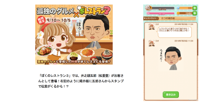 enish、レストラン経営ゲーム「ぼくのレストランⅡ」「ぼくのレストラン3」 にてドラマ「孤独のグルメ」のコラボアイテムを販売3
