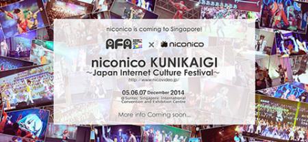 ニコニコ超会議が海外にも出張! ニコニコ動画、12月にシンガポールにて「ニコニコ国会議」開催決定1