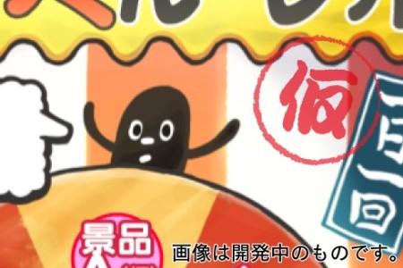 """""""おっさん顔""""の卵を作るスマホ向けゆで卵収集ゲーム「おっさん☆たまご」が200万ダウンロードを突破! 今秋には「おっさん☆たまご2(仮)」もリリース3"""