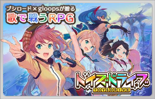 ブシロードとgloops、スマホ向け新作タップバトルRPG「トイズドライブ」の事前登録受付を開始 東京ゲームショウにも出展中1