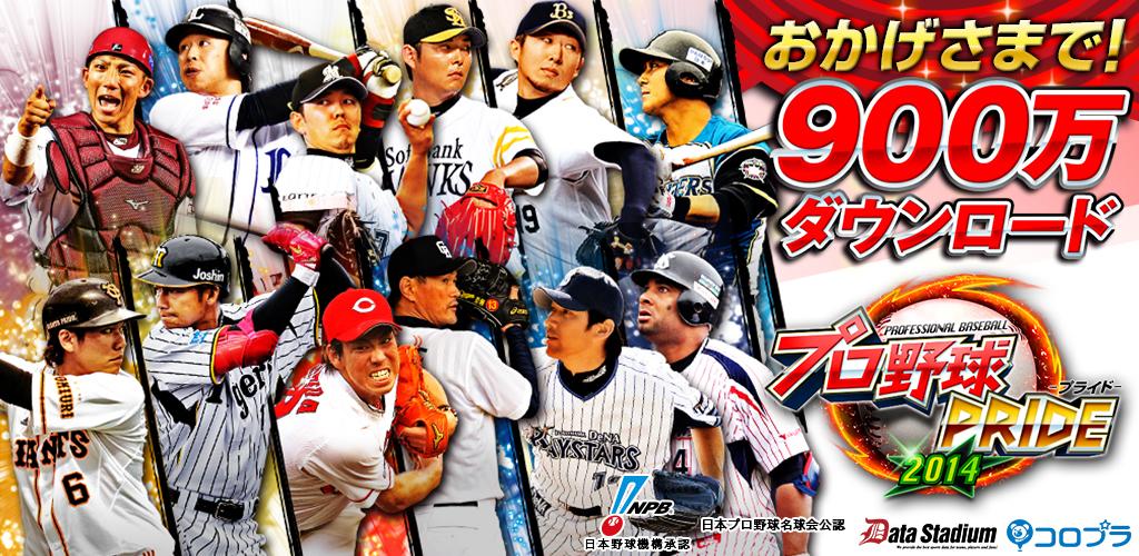 コロプラのスマホ向け野球ゲーム「プロ野球PRIDE」、900万ダウンロードを突破