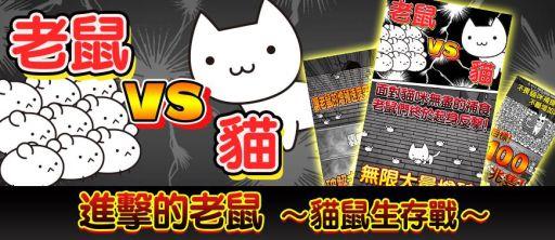 イグニス、スマホ向け放置ゲーム「ネズミだくだく~マウス繁殖セット~」を台湾でも提供開始