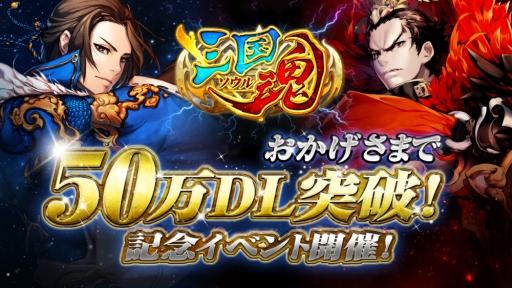 崑崙日本のスマホ向け戦略シミュレーションゲーム「三国魂(ソウル)」、50万ダウンロードを突破