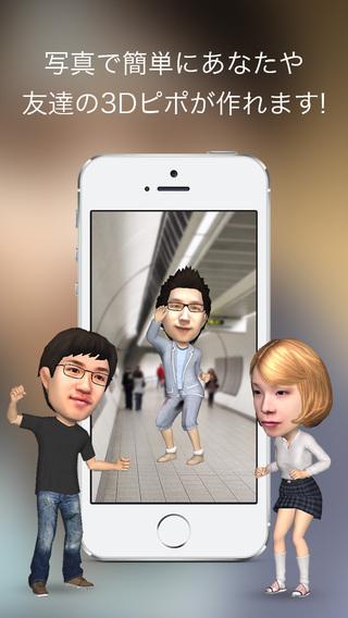 スマホだけで自分の3Dフィギュアが作れる! アイジェット、iOS向け3Dアバターアプリ「3Dピポ」をリリース2