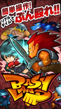 カヤック、スマホ向け対戦型アクションゲーム 「BASH LAND」のiOS版をリリース1