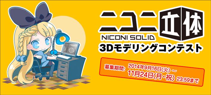 ドワンゴ、3Dモデル投稿・共有サービス「ニコニ立体」にて3Dモデリングコンテストを開催