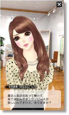 セガネットワークス、スマホ向けファッションコーディネートアプリ「オシャレコーデ GIRLS HOLIC」に