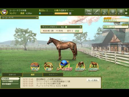 コーエーテクモゲームス、DMMにて競馬シミュレーションゲーム「100万人のWinning Post Special」を提供開始2