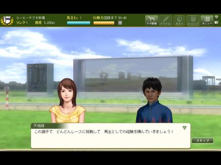 コーエーテクモゲームス、DMMにて競馬シミュレーションゲーム「100万人のWinning Post Special」を提供開始3