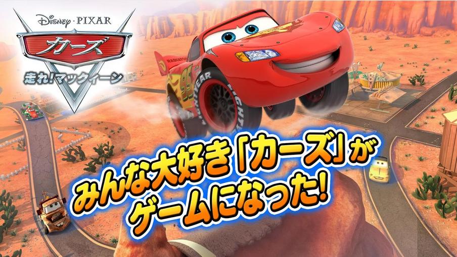 ゲームロフト、ピクサー映画「カーズ」のスマホ向けレーシングゲーム「カーズ~走れ!マックィーン~」をリリース1