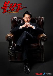 アプリボット、スマホ向けソーシャルゲーム「ジョーカー~ギャングロード~」を韓国にも提供開始 パブリッシングはNHNが担当