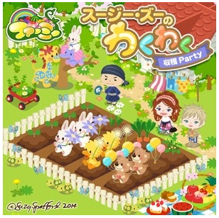 Amebaのスマホ向け農園ゲーム「ファーミー」、「スージー・ズー」とのコラボイベントを開始