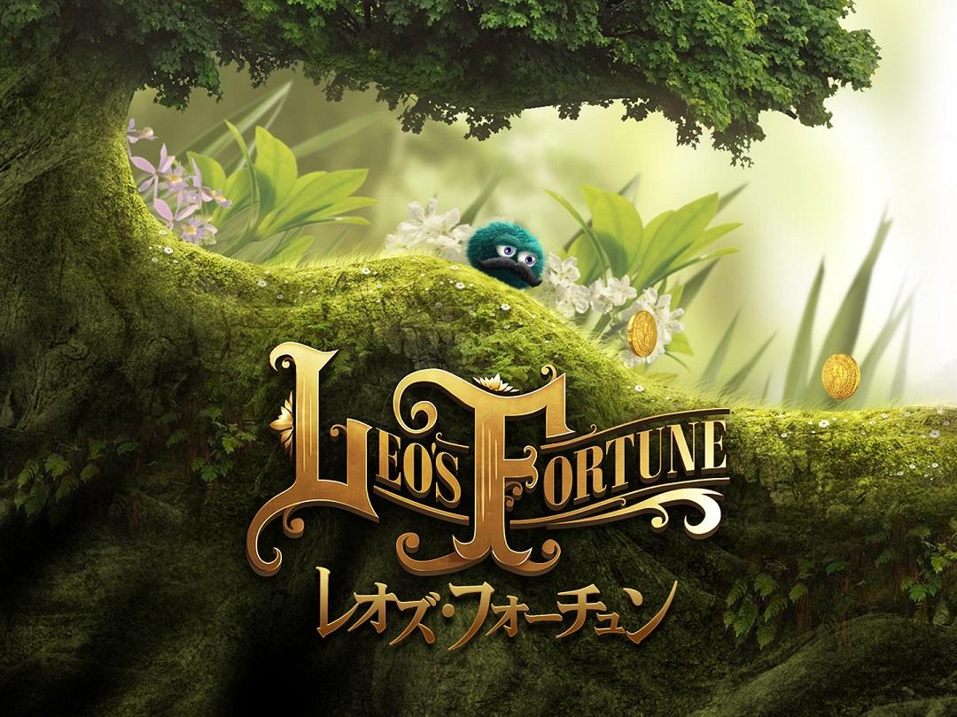 2014年Apple デザイン アワード受賞作「Leo's Fortune(レオズ フォーチュン)」日本語版が10/16より配信開始!