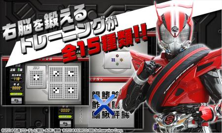 東映、「仮面ライダードライブ」の脳トレゲームアプリ「右脳トレ×仮面ライダードライブ」をリリース2