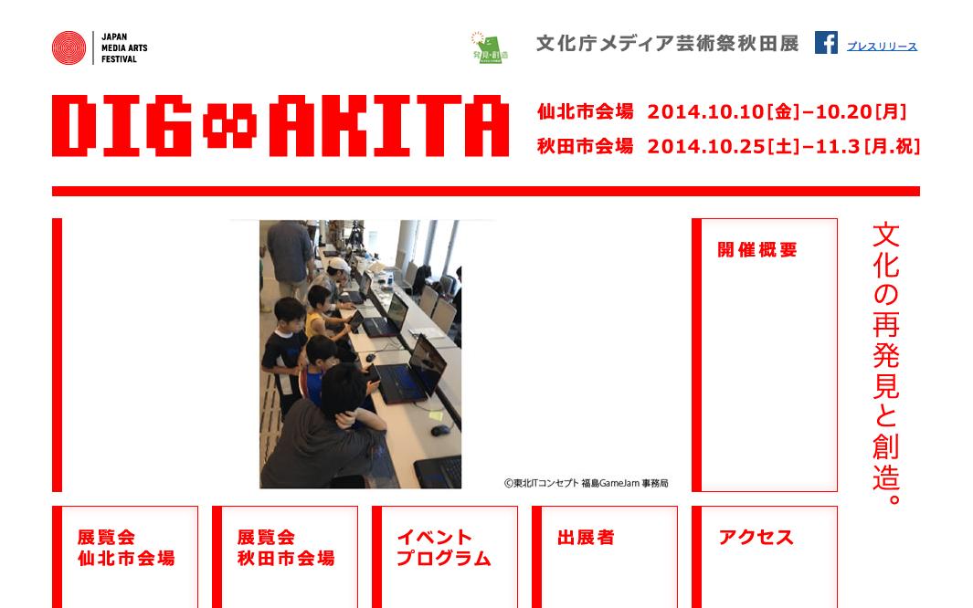 福島GameJam、10/25~11/3開催の「文化庁メディア芸術祭秋田展 DIG∞AKITA」に出展