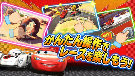 ゲームロフト、ピクサー映画「カーズ」のスマホ向けレーシングゲーム「カーズ~走れ!マックィーン~」をリリース3