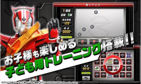 東映、「仮面ライダードライブ」の脳トレゲームアプリ「右脳トレ×仮面ライダードライブ」をリリース3