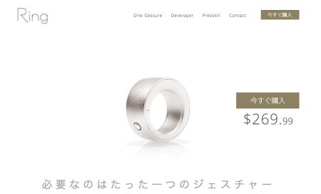 ログバー、指輪型ウェアラブルデバイス「Ring」の一般発売を開始 価格は269.99ドル