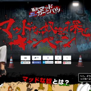 """【やってみた】むしろ""""マッドな奴""""しかいない…スマホゲーム「東京マッドカーニバル」の「マッドな奴を探せキャンペーン」が結構難しい件"""