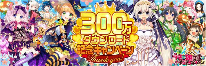 サイバーエージェントのスマホゲーム「ウチの姫さまがいちばんカワイイ」が300万ダウンロードを突破 公式ビジュアルファンブックの発売も決定