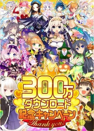 サイバーエージェントのスマホゲーム「ウチの姫さまがいちばんカワイイ」が300万ダウンロードを突破 公式ビジュアルファンブックの発売も決定2