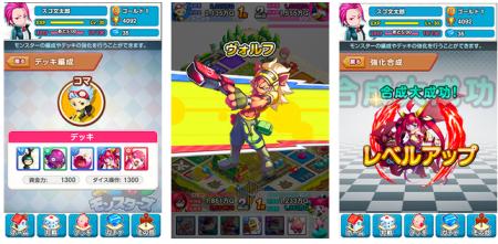 アプリボット、スマホ向けボードゲーム「スゴロクモンスターズ」の正式サービスを開始3