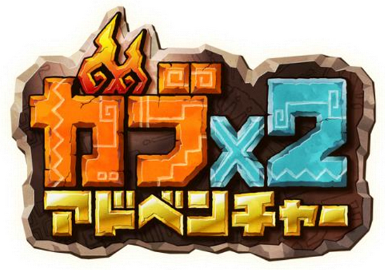 DeNA、新作開拓アドベンチャーゲーム「ガブ×2 アドベンチャー」の事前登録受付を開始1