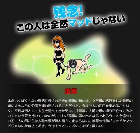 """【やってみた】むしろ""""マッドな奴""""しかいない…スマホゲーム「東京マッドカーニバル」の「マッドな奴を探せキャンペーン」が結構難しい件8"""