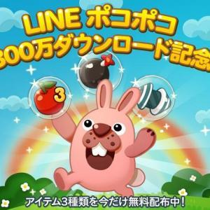 LINE GAMEの新作パズルゲーム「LINE ポコポコ」、300万ダウンロードを突破