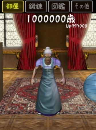 【やってみた】おまえのようなババアがいるか!マッチョなババアを若返らせるアンチエイジング・ババア育成ゲーム「100万歳のババア」
