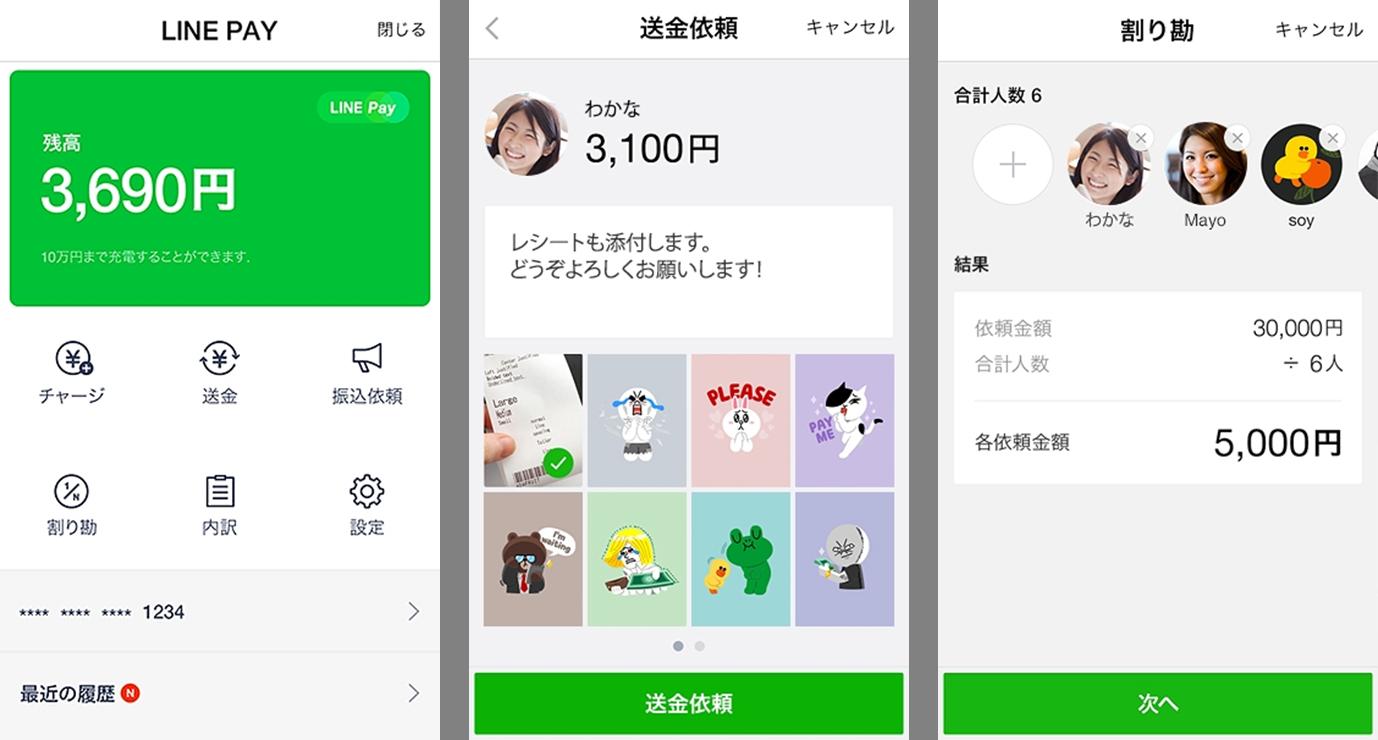 決済、タクシー、フードデリバリー…etc LINE、「LINE CONFERENCE TOKYO 2014」にて今後の事業展開を発表