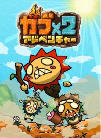 DeNA、新作開拓アドベンチャーゲーム「ガブ×2 アドベンチャー」をリリース