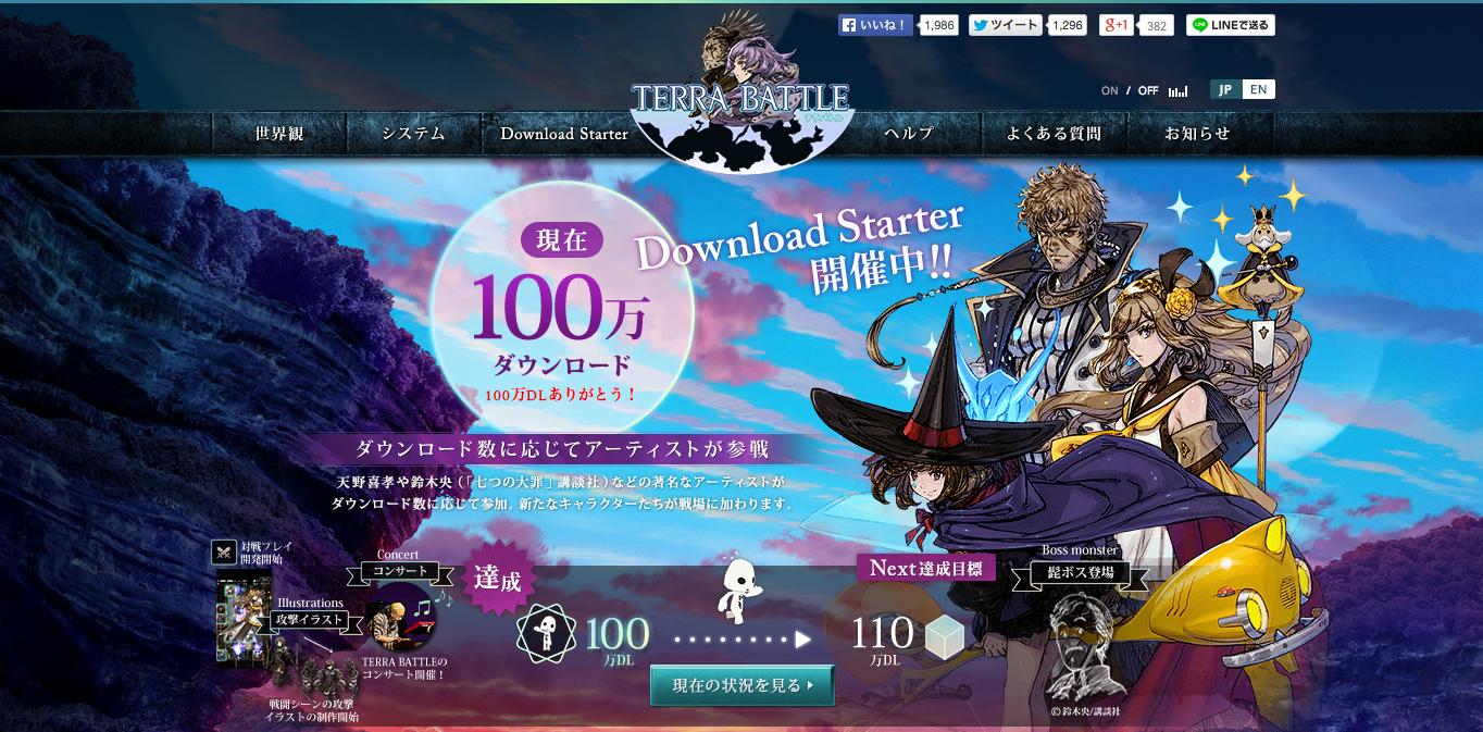 坂口博信氏が手がけるスマホ向けRPG「TERRA BATTLE」、早くも100万ダウンロードを突破