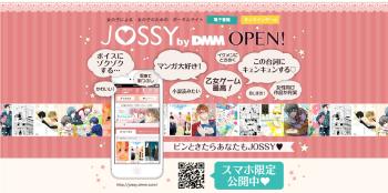 DMMが女子向けポータルサイト「JOSSY by DMM」をオープン 乙女ゲームや電子書籍を提供