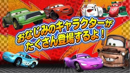 ゲームロフト、ピクサー映画「カーズ」のスマホ向けレーシングゲーム「カーズ~走れ!マックィーン~」をリリース2