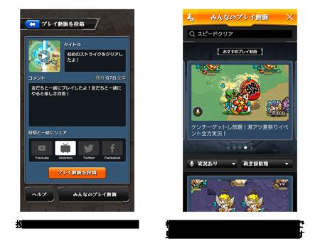 カヤックのゲームコミュニティ「Lobi」が「モンスターストライク」と機能連携  プレイ録画・ゲーム実況機能が利用可能に