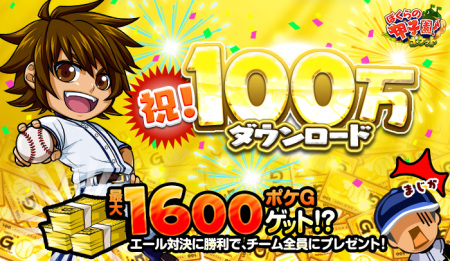 カヤックのソーシャル野球ゲーム「ぼくらの甲子園!ポケット」、100万ダウンロードを突破