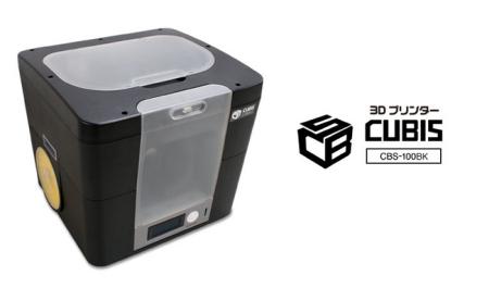 プリンタス、6万円未満の家庭用3Dプリンタ「キュービス CUBIS」を販売開始