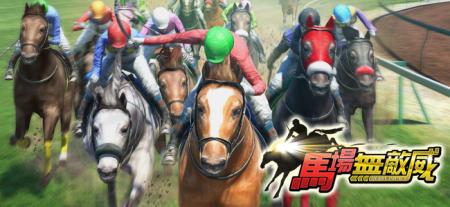 エイチームのスマホ向け競走馬育成ゲーム「ダービーインパクト」、繁体字圏でも配信決定