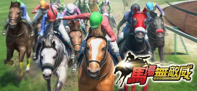 エイチーム、シンガポールとマレーシアでもスマホ向け本格競走馬育成ゲーム「ダービーインパクト」を提供開始
