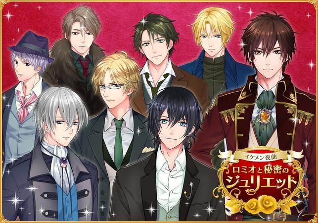 サイバード、dゲームにて恋愛ゲーム「イケメン夜曲◆ロミオと秘密のジュリエット」を提供開始
