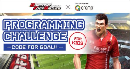 サイバード、11/16に サッカーゲーム制作ワークショップイベントを開催