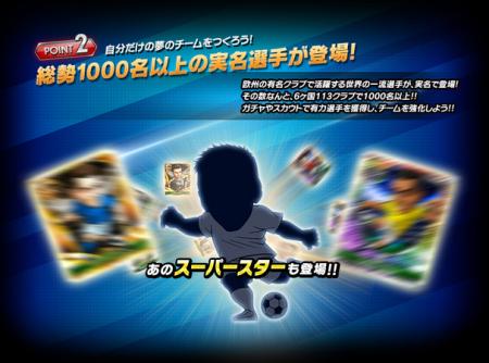 CyberX、スマホ向けサッカーゲーム「サカつく S ワールドスターズ」のiOSアプリ版をリリース2