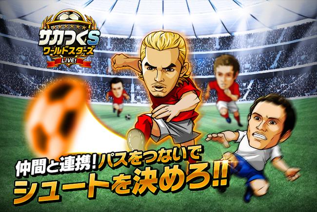 CyberX、スマホ向けサッカーゲーム「サカつく S ワールドスターズ」のiOSアプリ版をリリース1