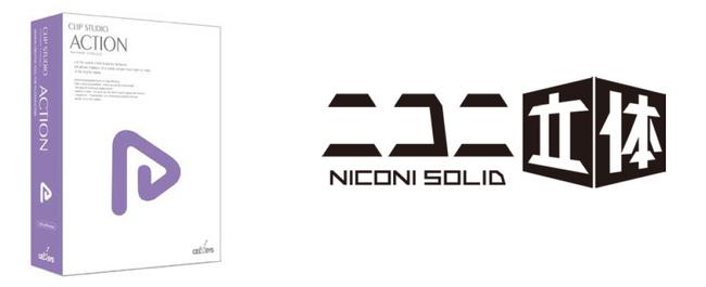 3Dモデル投稿・共有サービス「ニコニ立体」にてCLIP STUDIO ACTIONで作成したコンテンツが投稿可能に