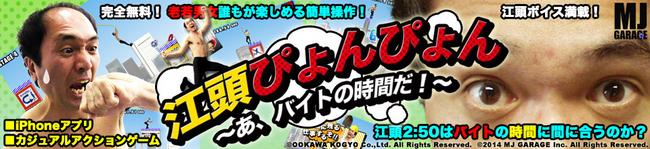 「あ、バイトの時間だ!」 エムジェイガレイジ、iOS向けカジュアルアクションゲーム「江頭ぴょんぴょん」をリリース1