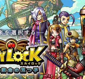 gloops、ソーシャルゲーム「SKYLOCK」をネイティブアプリ化決定 事前登録受付中
